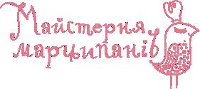Майстерня марципанів